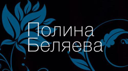 Портфолио молодой исполнительницы Полины Беляевой
